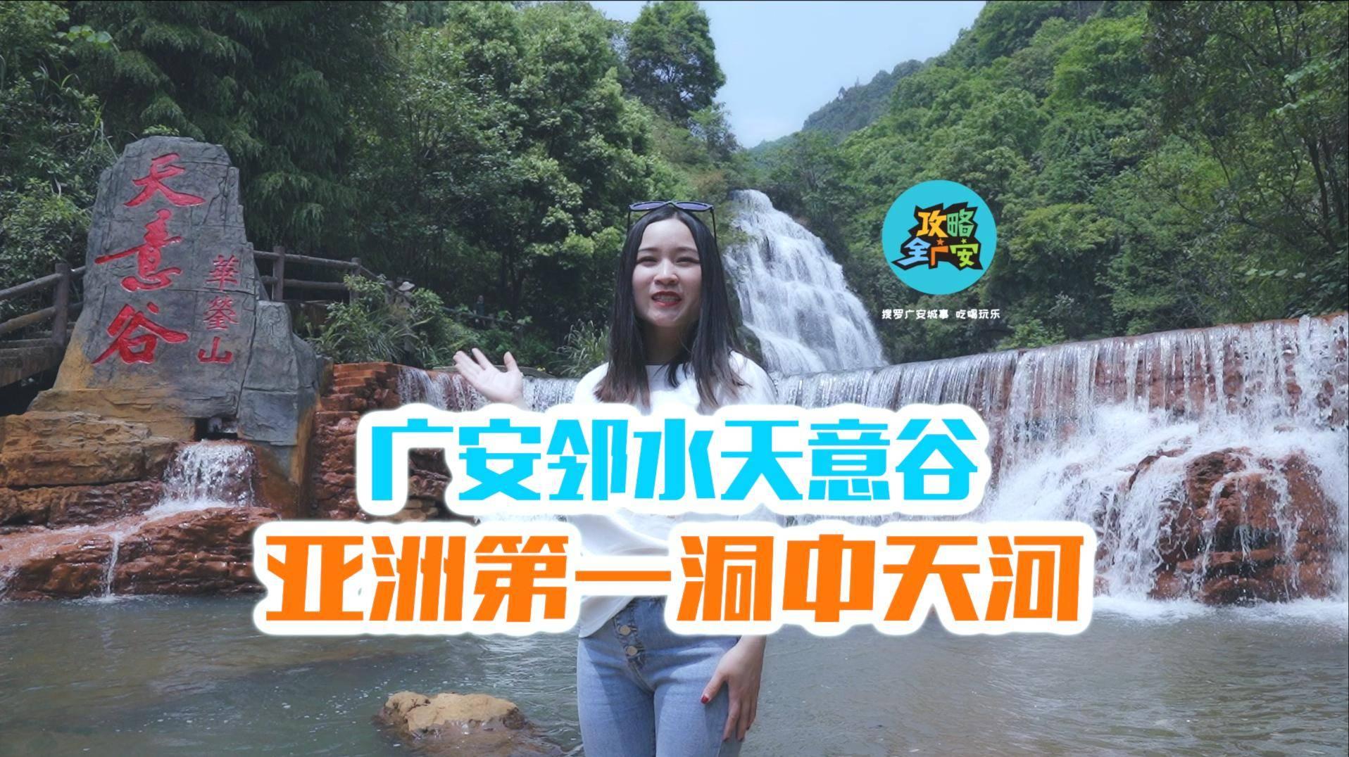 四川广安:邻水天意谷风景区 拥有着亚洲最大的洞中天河
