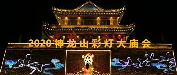 【春节行动】99个赞、58个群免费看彩灯、庙会了!