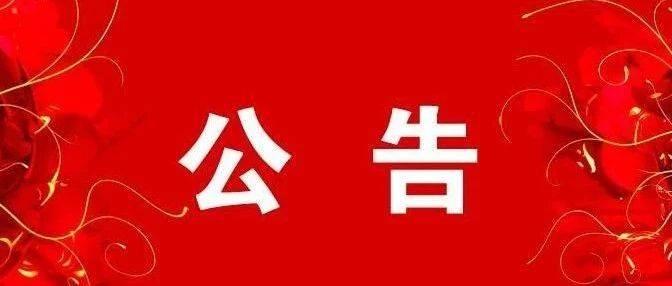 【公告】天意谷景区暂停对外开放!