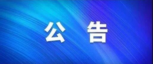 【发布】广安天意谷景区恢复营业通知!
