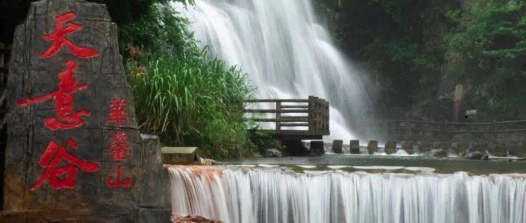 门票免费送~神秘避暑广安华蓥山川东大瀑布景区,6月20日盛大开启!