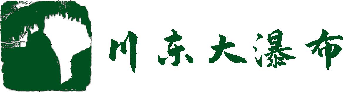 华蓥山川东大瀑布景区官网_四川旅游必去景点-四川易园园林集团有限公司
